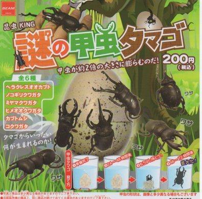■謎の甲虫タマゴ■6種予定