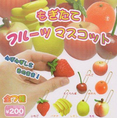 ■もぎたてフルーツマスコット■7種
