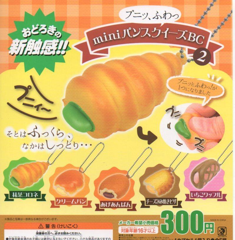 ■ミニミニ調理パンマスコットBC■5種