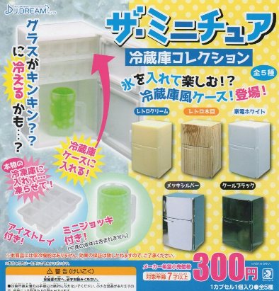 ■ザ・ミニチュア 冷蔵庫コレクション■5種