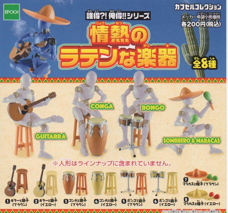 ■誰得!?俺得!!シリーズ 情熱のラテンな楽器■8種