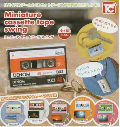 ◎ミニチュア カセットテープ スイング◎全5種セット
