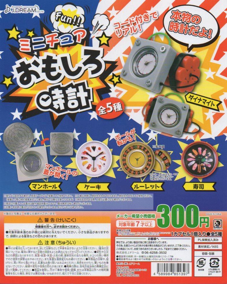 ■8月予約:Fun!ミニチュアおもしろ時計■5種予定