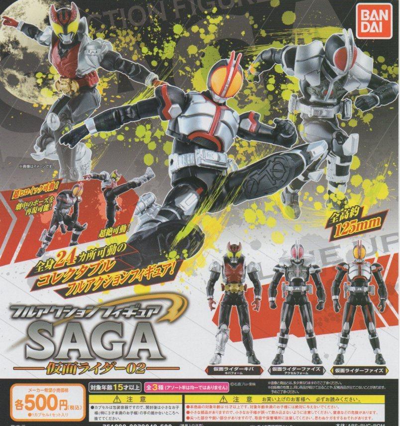 ■フルアクションフィギュアSAGA 仮面ライダー02■2種+1個重複
