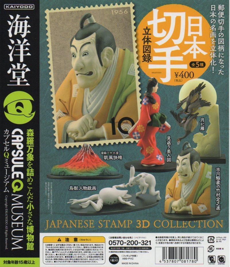 ■カプセルQキャラクターズ「日本切手立体図鑑」■ 5種
