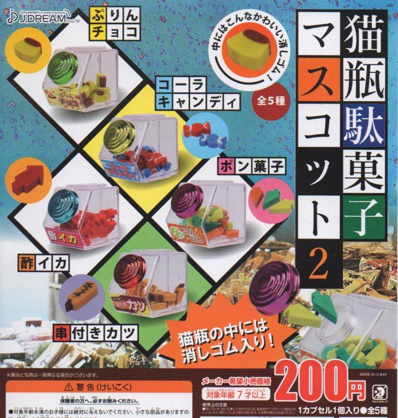 ■ 猫瓶駄菓子マスコット2■ 5種
