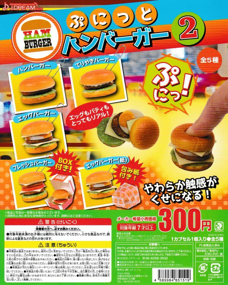 ■ぷにっとハンバーガー2■全5種フルセット