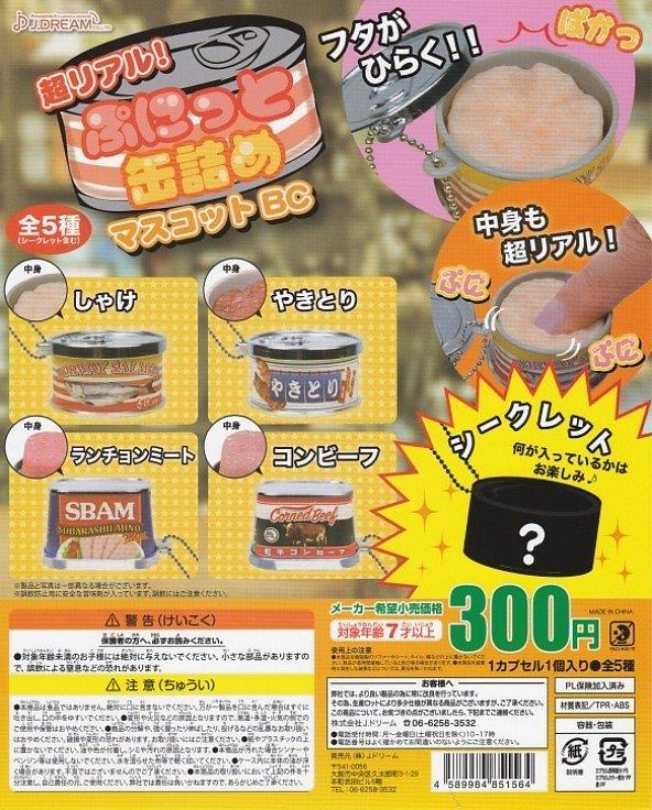 ■ 超リアル!ぷにっと缶詰めマスコットBC■ 5種