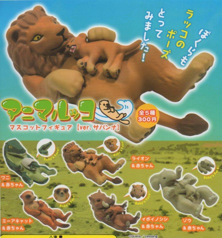 ■ アニマルッコ マスコットフィギュア Ver.サバンナ■5種