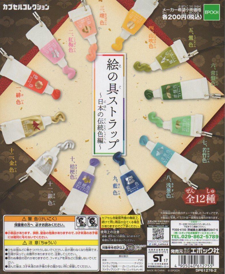 ◎ 絵の具ストラップ 日本の伝統色編◎12種