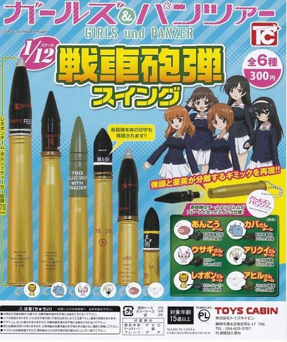 ■■ガールズ&パンツァー1/12戦車砲弾スイング■全6種セット