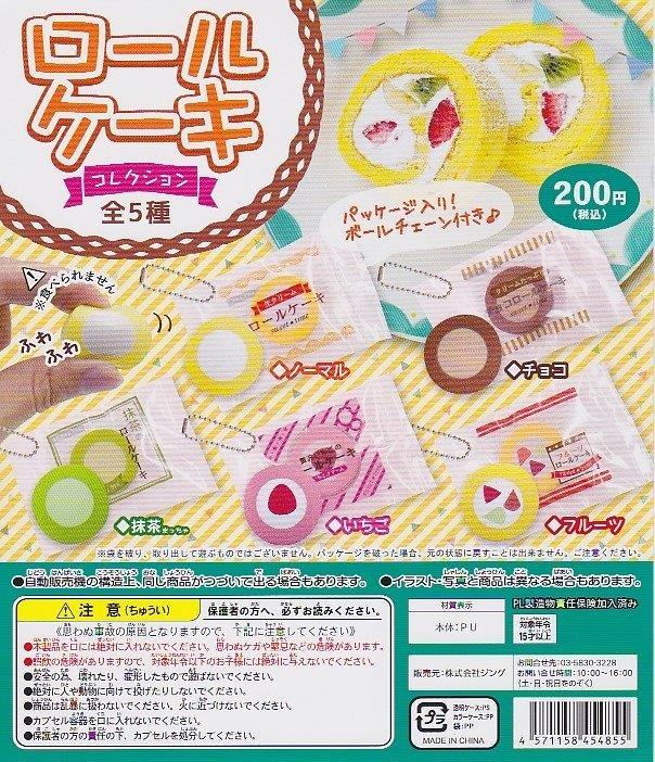■ロールケーキコレクション■5種セット