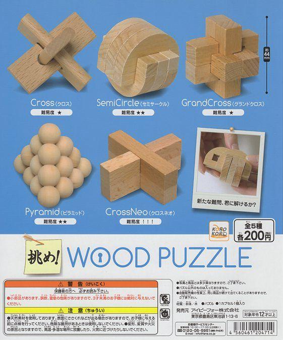 ■■挑め!ウッドパズル■4種+重複1個