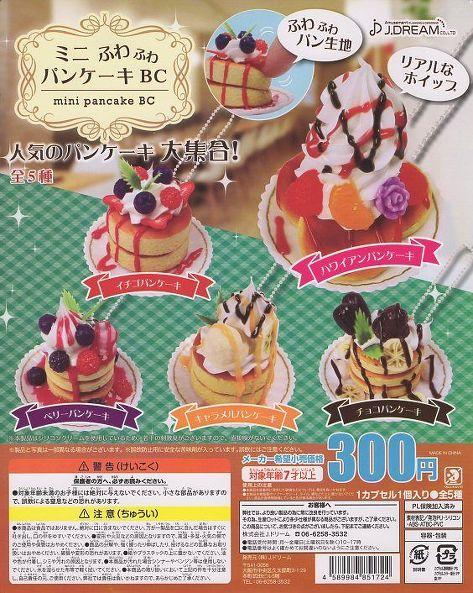 ■■ミニパンケーキBC■ 5種