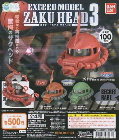 ■機動戦士ガンダム EXCEED MODEL ZAKU HEAD 3■ 3種+1個重複+POP台紙付き