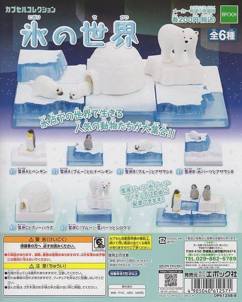 ■■氷の世界■全6種+POP台紙付フルセット