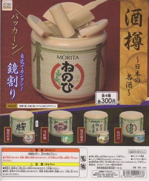 ■■酒樽〜日本の名酒〜■全4種フルセット