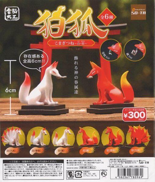 ■■電脳大工 狛狐〜白・焔〜■全6種