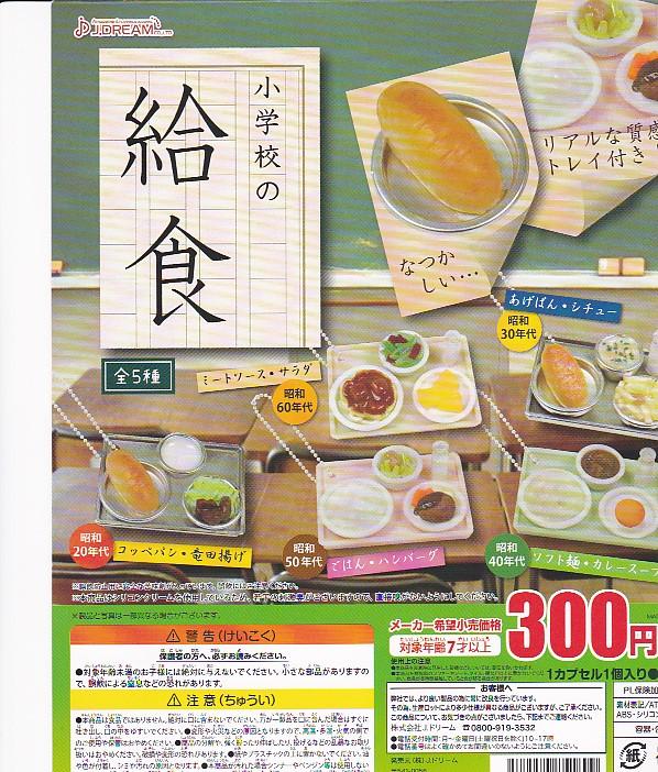 ■■小学校の給食■全5種セット
