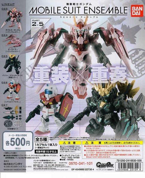 ■機動戦士ガンダム MOBIL SUIT ENSEMBLE 2.5■全5種フルセット