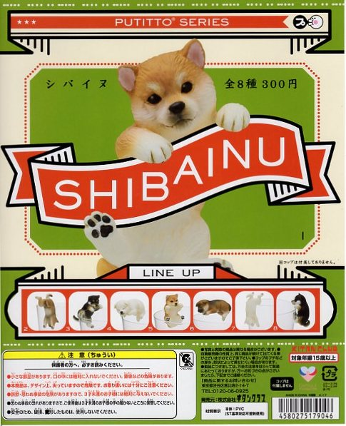 ◆PUTITTO 柴犬■7種+重複1個※