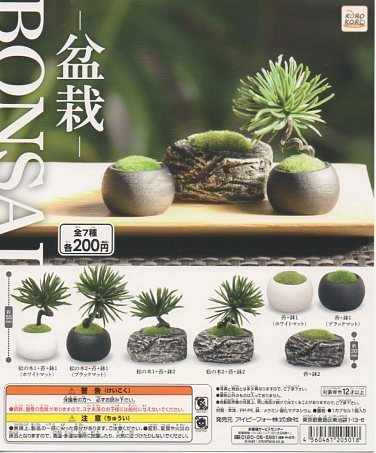 ■:BONSAI−盆栽−■全7種+POP台紙付