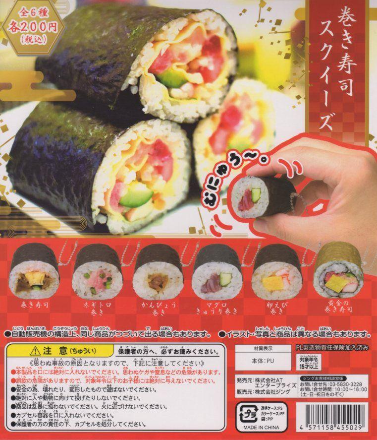 ■■巻き寿司スクイーズ■全6種