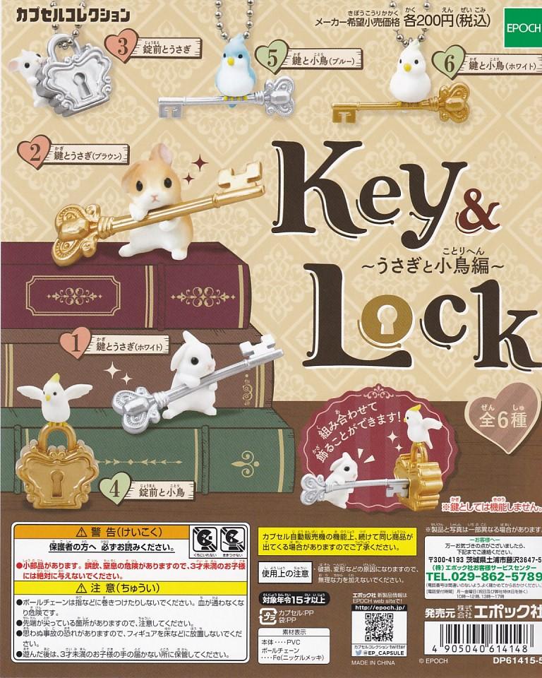 ■■Key&Lock〜うさぎと小鳥編〜■全6種セット