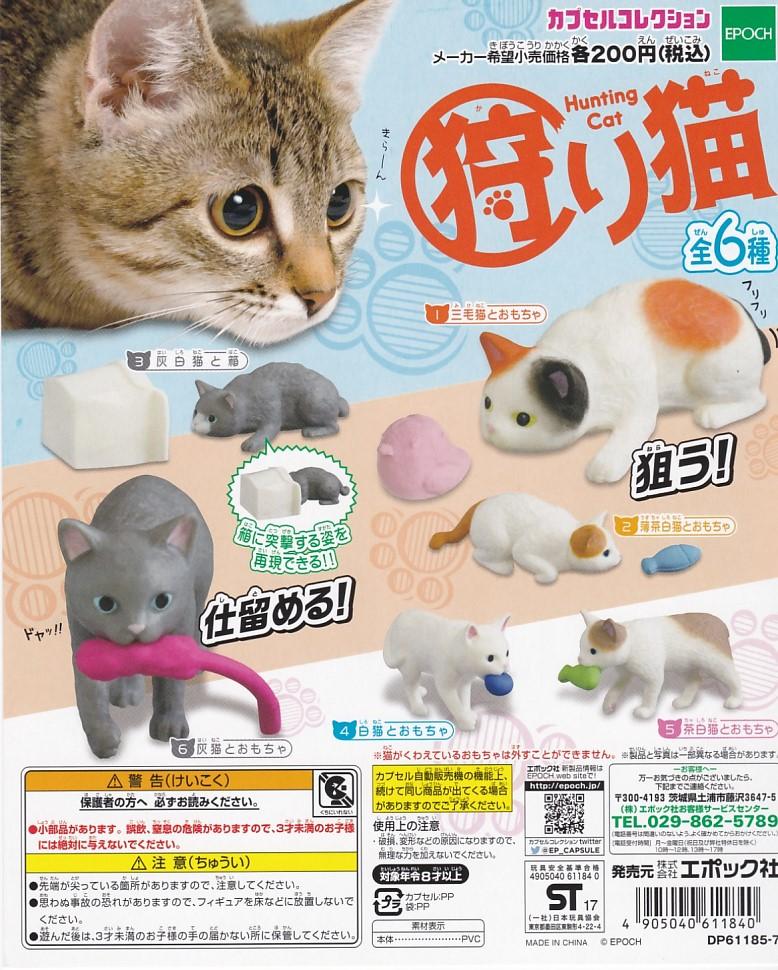 ◎◎狩り猫◎全6種フルセット