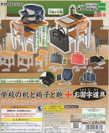 ■学校の机と椅子と靴+お習字道具■7種+1個重複