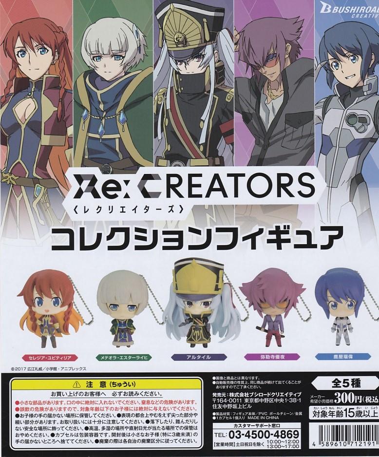 ■■Re:CREATORS( レクリエイターズ)コレクションフィギュア■全5種フルセット
