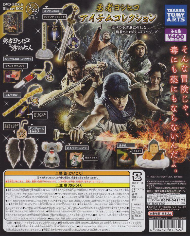 ■勇者ヨシヒコ アイテムコレクション■全6種セット