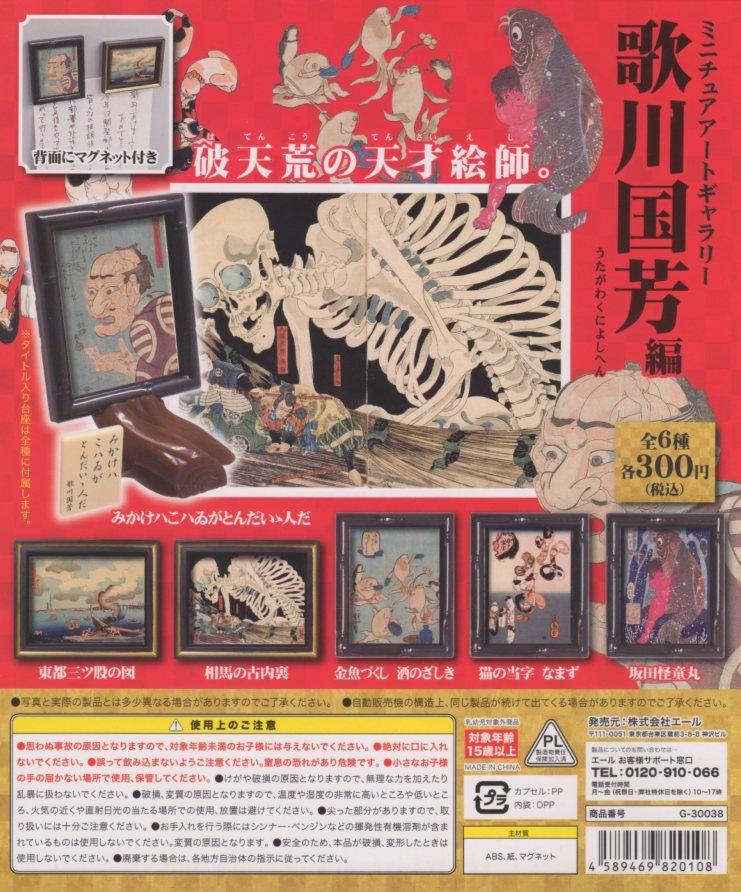 ■ミニチュアアートギャラリ— 歌川国芳編■全6種フルセット
