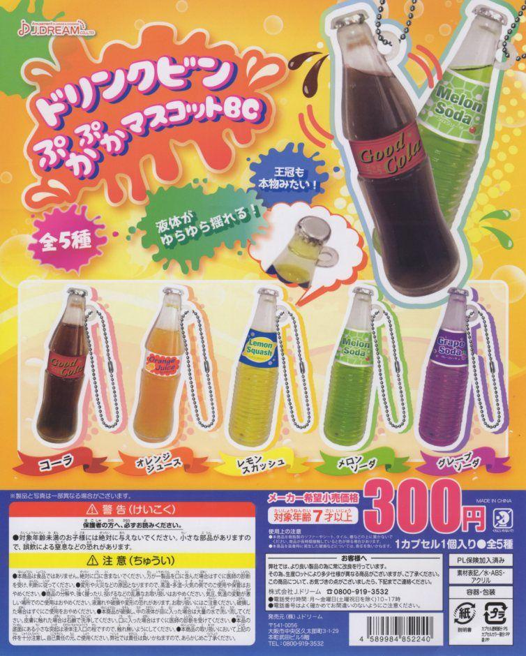 ■ドリンクピンぷかぷかマスコットBC■全5種セット