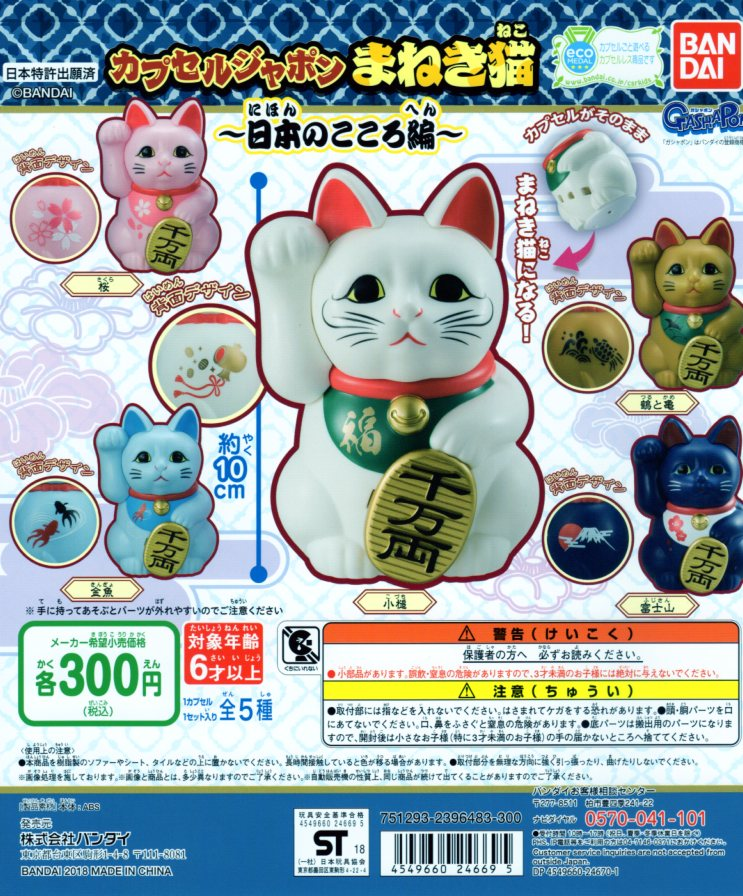■カプセルジャポン まねき猫〜日本のこころ編〜■全5種セット