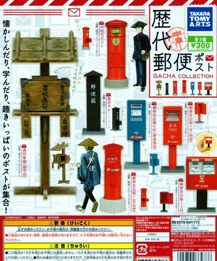 ■歴代郵便ポスト ガチャコレクション■全7種セット