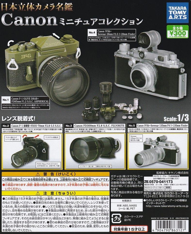 ■日本立体カメラ名鑑 canonミニチュアコレクション■全5種セット
