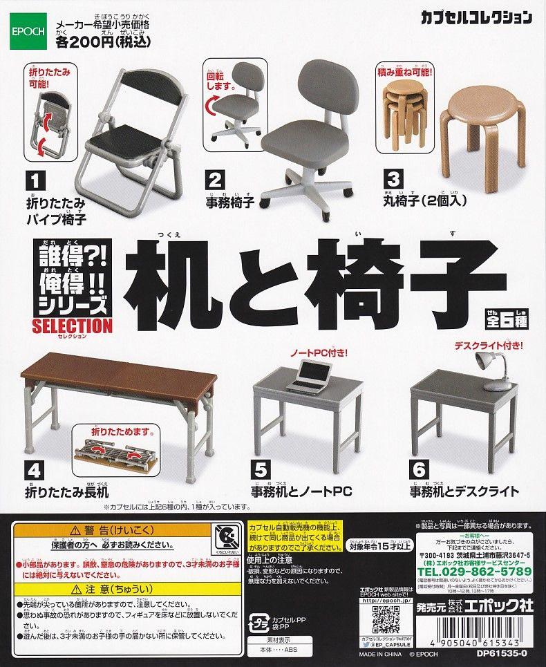 ■誰得!?俺得!!シリーズSELECTION 机と椅子■5種+重複1個※