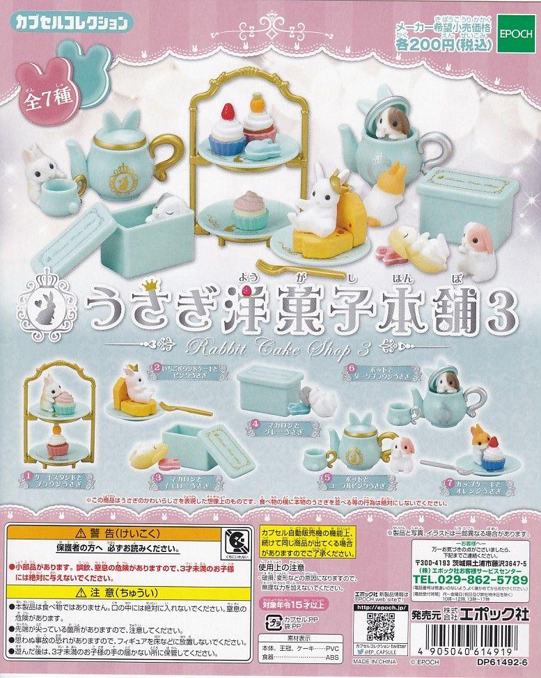 ■うさぎ洋菓子本舗3■全7種セット