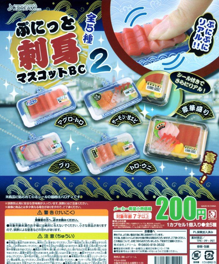 ■ぷにっと刺身マスコット2BC■4種