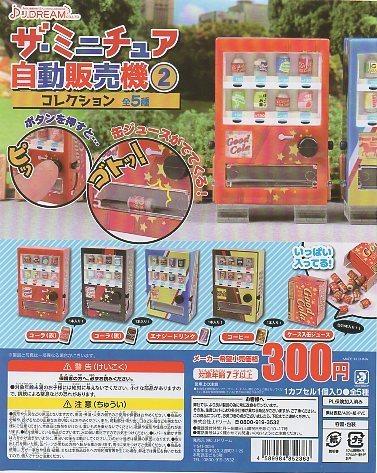 ◎ザ・ミニチュア自動販売機コレクション2◎全5種+POP台紙付