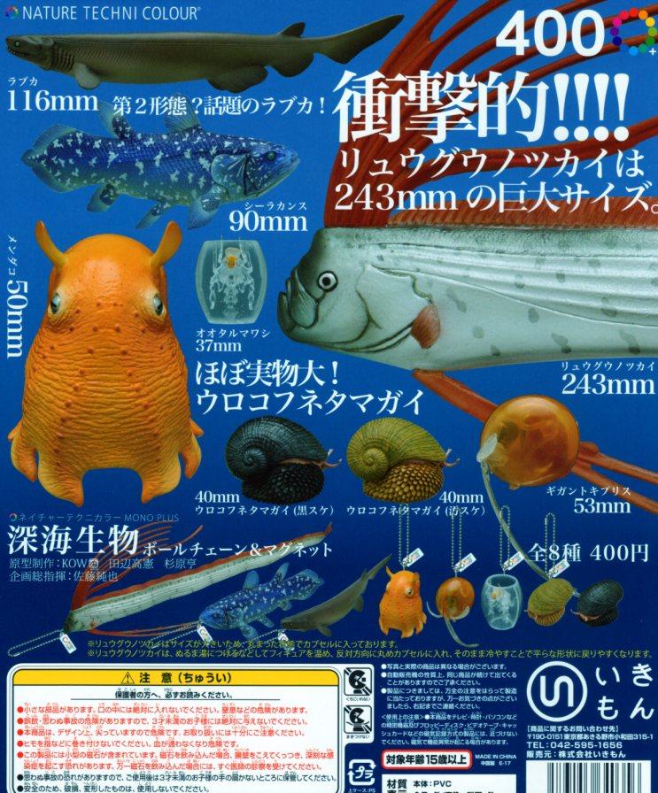■再販 ネイチャーテクニカラーMONO PLUS深海生物ボールチェーン&マグネット■7種+1個重複