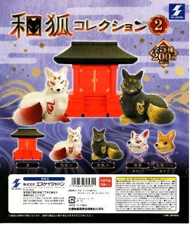 ■和狐コレクション2■全5種+POP台紙付セット