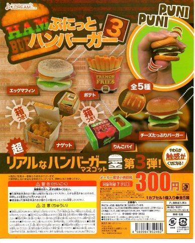 ■ぷにっとハンバーガー3■全5種