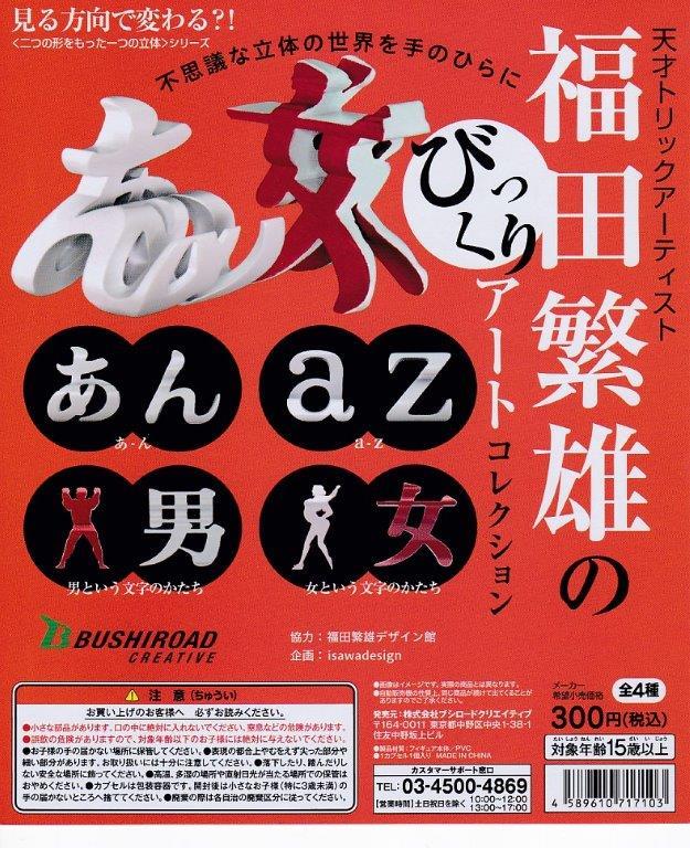 ■福田繁雄のびっくりアートコレクション■全4種セット