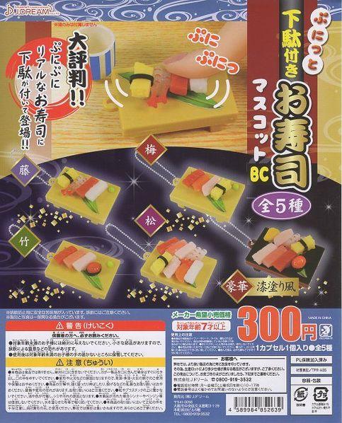 ■ぷにっと下駄付きお寿司マスコットBC■3種