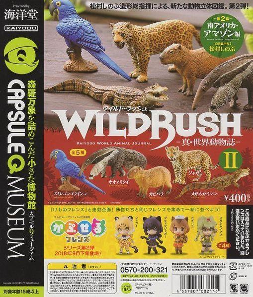 ■カプセルQミュージアム「WILD RUSH真・世界動物誌�U〜アメリカ・アマゾン編〜」■全5種セット