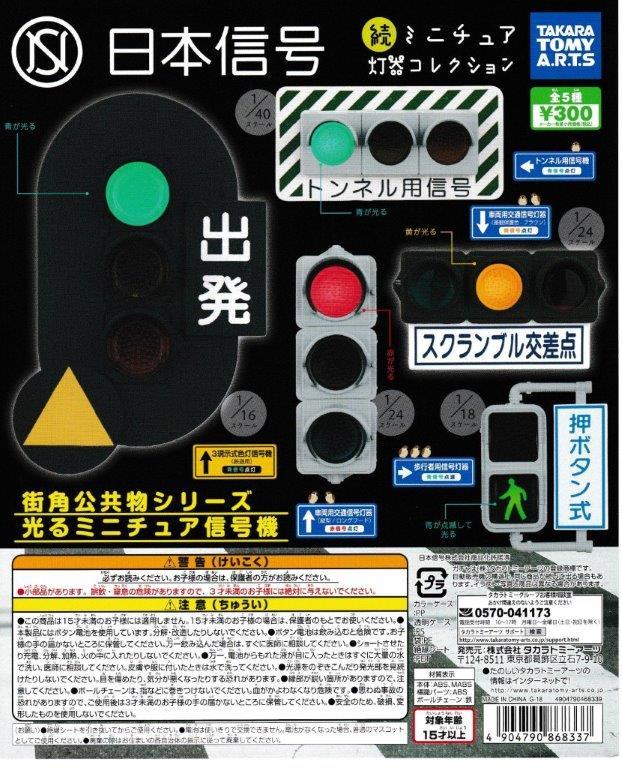 ■日本信号 ミニチュア灯器コレクションPart2■全5種フルセット