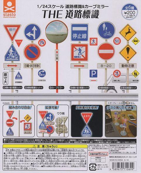 ■THE 道路標識1/24スケール■全6種セット