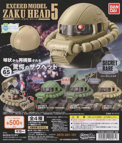 ■機動戦士ガンダム EXCEED MODEL ZAKU HEAD5■ノーマル3種セット